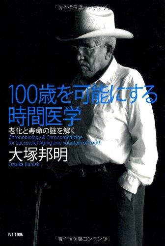 100sai o kanō ni suru jikan igaku : Rōka to jumyō no nazo o toku