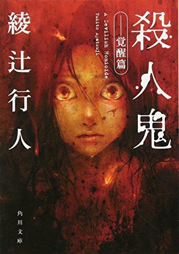 殺人鬼  ‐‐覚醒篇 (角川文庫)