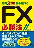 毎月3万円勝ち続ける FX必勝法! !