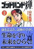 ゴッドハンド輝(2) (講談社漫画文庫)
