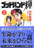(2) (11-2 and (Kodansha Manga Bunko)) God Hand Teru (2006) ISBN: 4063703207 [Japanese Import]