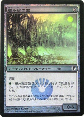 マジック:ザ・ギャザリング MTG 絡み線の壁 HOIL (日本語) (特典付:希少カード画像) 《ギフト》