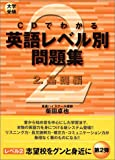 English level another question Shu seen in the CD - college entrance examination (2) (eastward Books) (2002) ISBN: 4890852506 [Japanese Import]