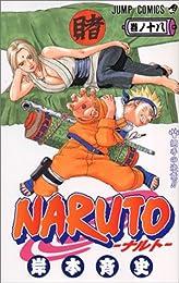 Naruto Pocket - Volume 18