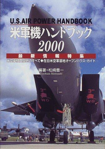 米軍機ハンドブック〈2000〉