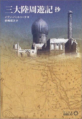 三大陸周遊記 抄 (中公文庫BIBLIO)