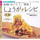 改訂版 しょうがレシピ (プチブティックシリーズno.612)
