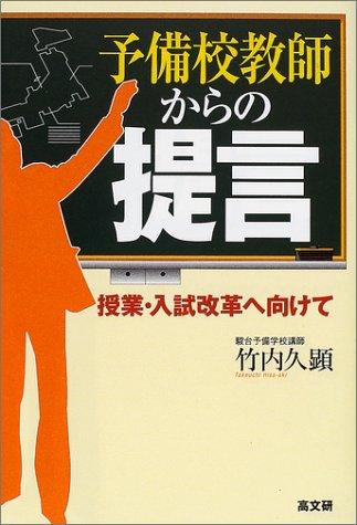 予備校教師からの提言―授業・入試改革へ向けて