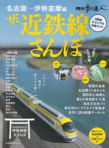 ザ・近鉄線さんぽ 名古屋~伊勢志摩編―8路線11エリアの沿線ガイド (散歩の達人MOOK)