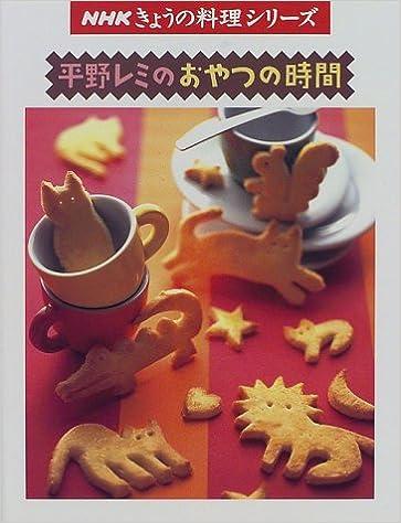 平野レミのおやつの時間 (NHKきょうの料理シリーズ) | 平野 レミ |本 ...