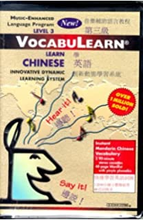 vocabulearn chinese amp english level 3 2 cassettes