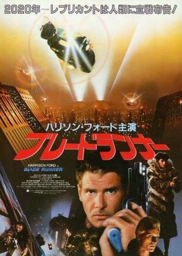 Runner Poster Japanese Harrison Rutger product image