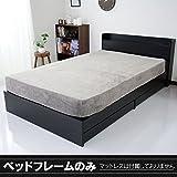 (DORIS) ベッド シングル フレームのみ 収納付き 【ファンシー ブラック】 組み立て式 コンセント付き キズに強いメラミン塗装 (KIC)