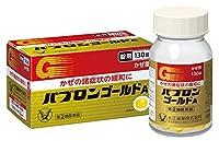 【指定第2類医薬品】パブロンゴールドA 錠 130錠