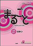 Marugoto: Japanese language and culture. Starter A1 Rikai: Coursebook for communicative language competences