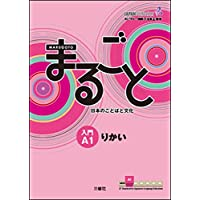 Marugoto: Japanese Language An