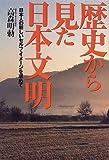 歴史から見た日本文明―日本人の新しいセルフ・イメージを求めて