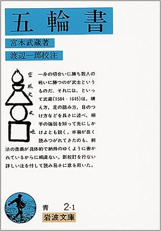 宮本武蔵著『五輪書』