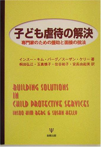 子ども虐待の解決―専門家のための援助と面接の技法
