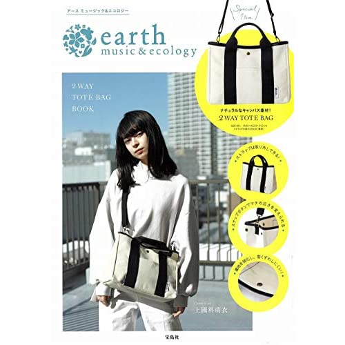 earth music&ecology 2WAY TOTE BAG BOOK 画像
