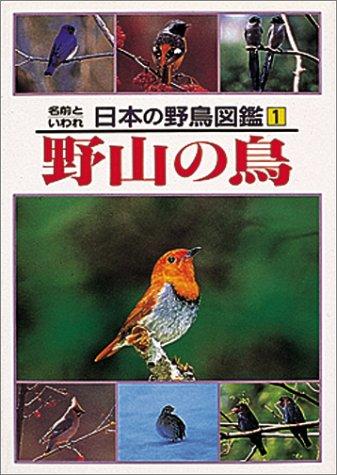 野山の鳥 (名前といわれ 日本の野鳥図鑑)