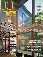 新建築 住宅特集 2004年 12月別冊号