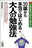 「30歳から本気ではじめる大人の勉強法―人生の分岐点で得する人・損する人」西山 昭彦