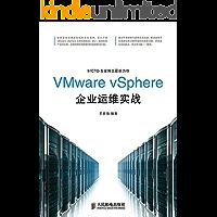 VMware vSphere企业运维实战(异步图书)