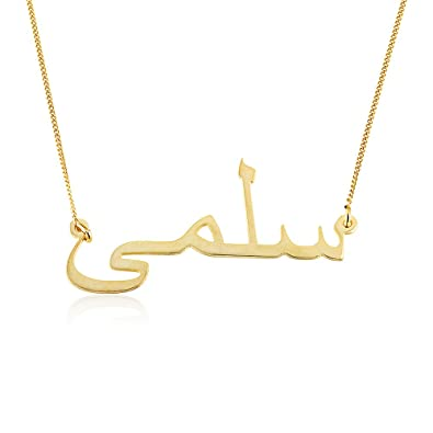 d3f4c96d1c94f Gold Arabic Name Necklace Personalized Name Necklace - Custom Made with Any  Name