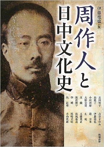 周作人と日中文化史 (アジア遊学...