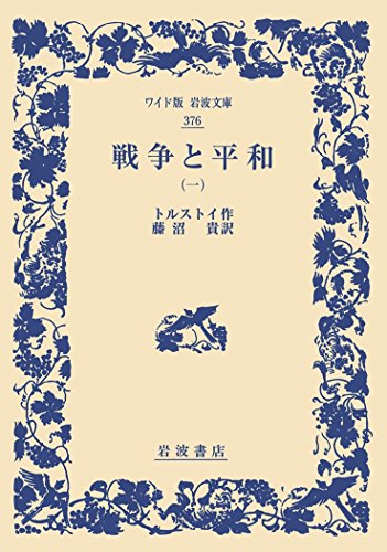 戦争と平和(一) (ワイド版岩波文庫)