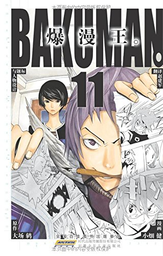 Download The Bakuman King (11-15) (suit full 5)(Chinese Edition) ebook