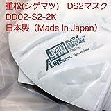 PM2.5 95.0%以上カット シゲマツ 使い捨て式防じんマスク DD02-S2-2K 10枚入 大気汚染対策マスク [ヘルスケア&ケア用品]