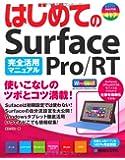 はじめてのSurfacePro/RT完全活用マニュアル (BASIC MASTER SERIES)