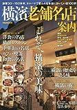 横濱老舗名店案内―創業30~150余年、ヨコハマで愛される本当におい (ぴあMOOK)
