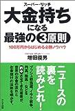 「金持ちになる最強の3原則―100万円からはじめる必勝ノウハウ」増田 俊男