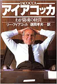 book review on iacocca an autobiography Book review – autobiography on the spectator  what sort of monster gives a  bad review to a book by someone who was gang raped as a 12-year-old.
