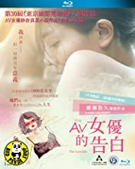 (Region A Blu-ray) Language: Japanese / Subtitles: English, Traditional Chinese 繁體中文字幕, Simplified Chinese 簡體中文字幕 / Synopsis: 3 women's lives are affected by AV. Miho (Ayano Moriguchi) is a 34-year-old housewife. She can not bear her everyday...