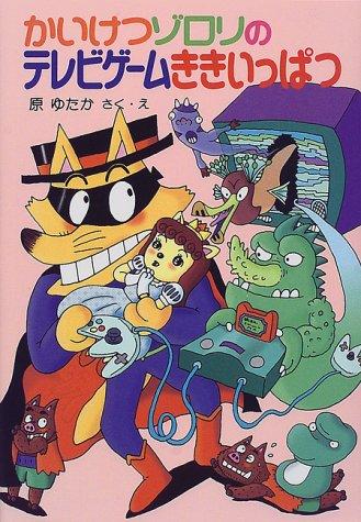 かいけつゾロリのテレビゲームききいっぱつ (24) (かいけつゾロリシリーズ