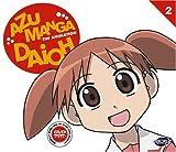 AZUMANGA DAIOH: VOLUME 2 (DVD MOVIE)