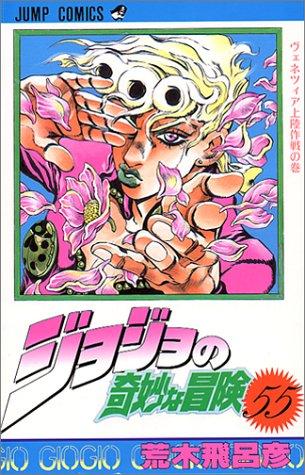 ジョジョの奇妙な冒険 55 (ジャンプコミックス)