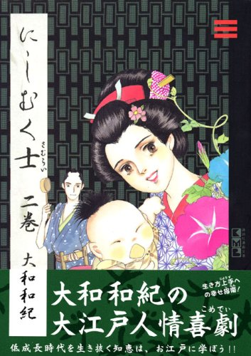 Download (2) (1-40 and (Kodansha Manga Bunko)) Solid want to to (2006) ISBN: 4063703347 [Japanese Import] pdf epub