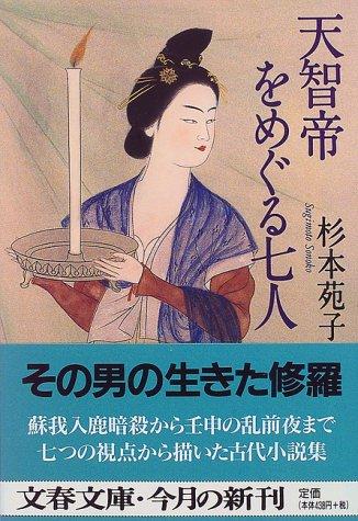 天智帝をめぐる七人 (文春文庫)