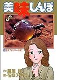 美味しんぼ (37) (ビッグコミックス)