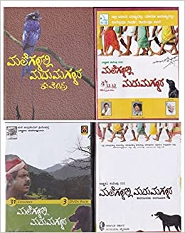 malegalalli madumagalu drama songs