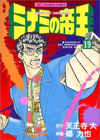 ミナミの帝王 19 (ニチブンコミックス)
