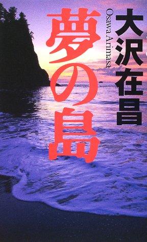 夢の島 (双葉ノベルズ)