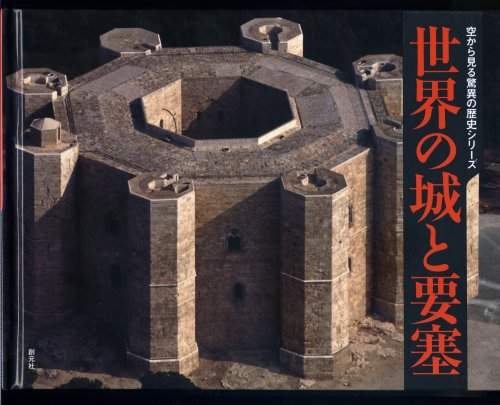 世界の城と要塞 (空から見る驚異の歴史シリーズ)