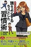 「まんがでわかる頭をよくするちょっとした「習慣術」」和田秀樹