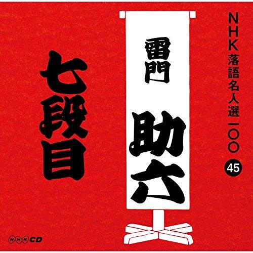Hachidaime Sukeroku Kaminarimon - NHK Rakugo Meijinsen 100 45 Hachidaime Sukeroku Kaminarimon Shichidanme [Japan CD] POCS-25045